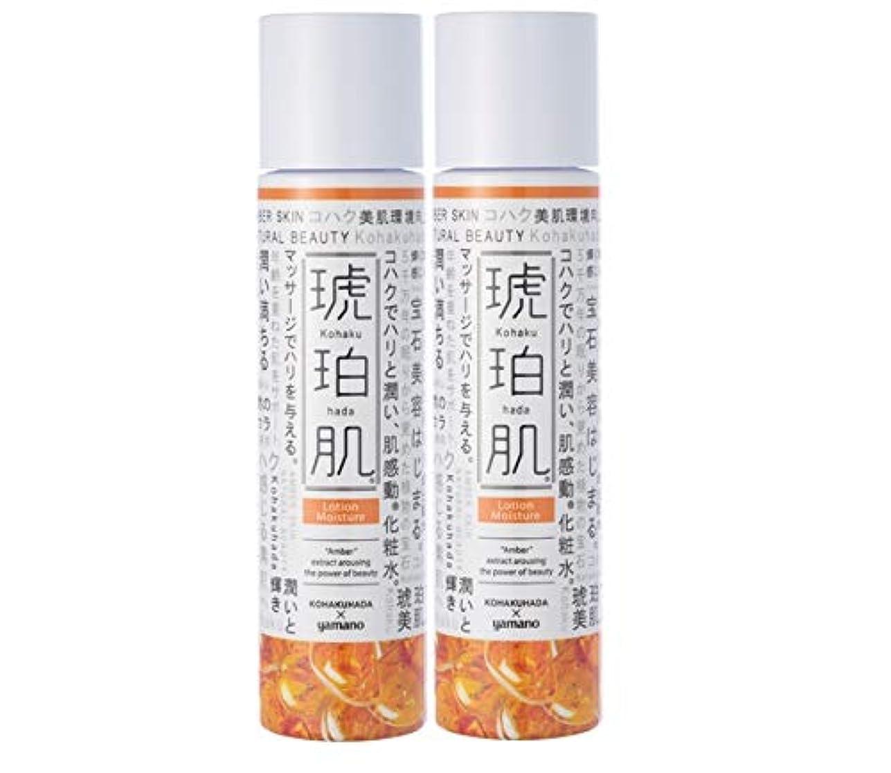 を除く逃す同一の琥珀肌 化粧水 (しっとり2個セット)