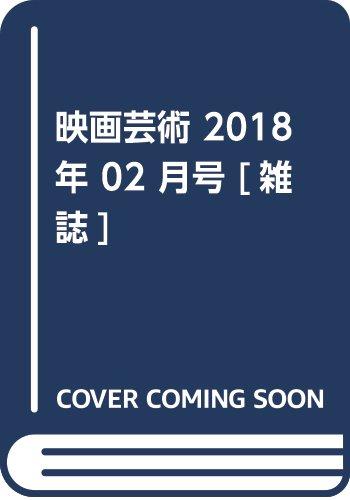 映画芸術 2018年 02 月号 [雑誌]