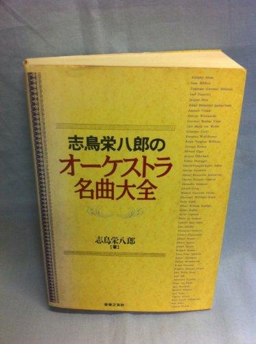 志鳥栄八郎のオーケストラ名曲大全