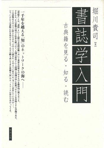 書誌学入門 古典籍を見る・知る・読むの詳細を見る