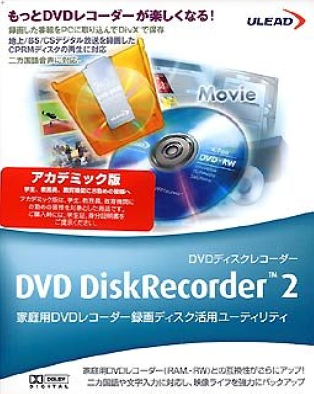 配偶者同封するマッサージDVD DiskRecorder 2 アカデミック版