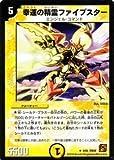 デュエルマスターズ 【 幸運の精霊ファイブスター 】 DM38-006-R 《覚醒編 3》