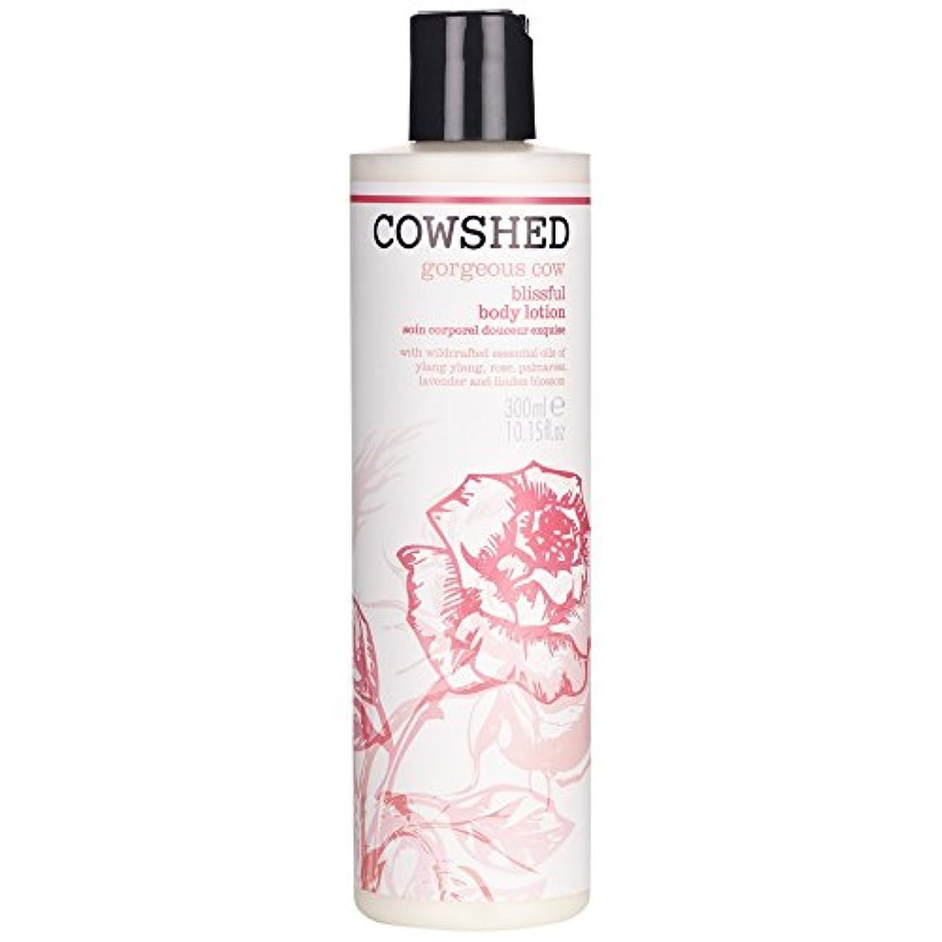 牛舎ゴージャスな牛のボディローション300ミリリットル (Cowshed) (x2) - Cowshed Gorgeous Cow Body Lotion 300ml (Pack of 2) [並行輸入品]