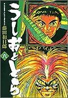 うしおととら (6) (小学館文庫)