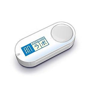 肌研(ハダラボ) Dash Button