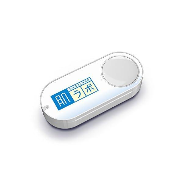 肌研(ハダラボ) Dash Buttonの商品画像