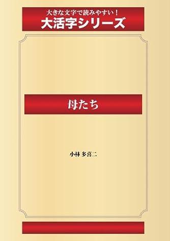 母たち(ゴマブックス大活字シリーズ)