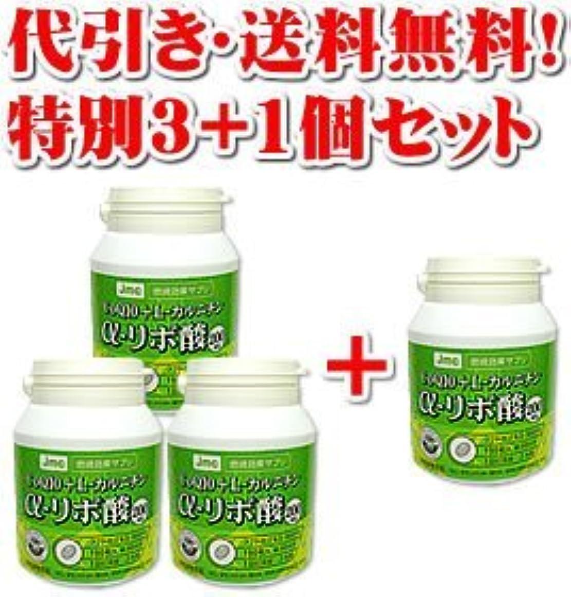 徐々に平らにするどこα-リポ酸200mg(ダイエットの4大成分を1粒に凝縮)4個セット