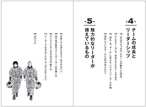 『宇宙兄弟 「完璧なリーダー」は、もういらない。』の4枚目の画像