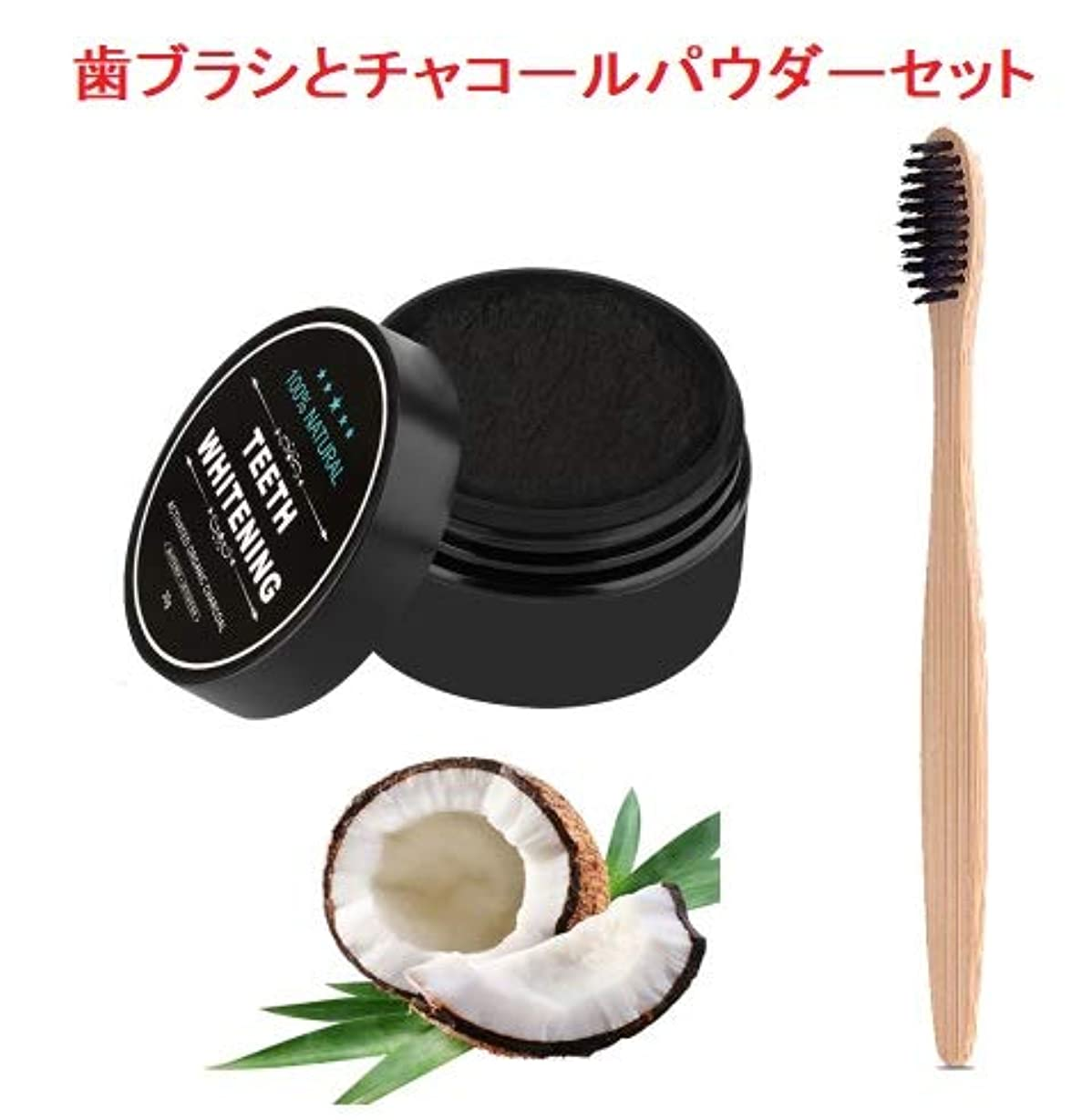 天の戸棚協力Izmirli Bamboo Charcoal and Wooden Toothbrush Set - Izmirli竹炭と木製の歯ブラシセット