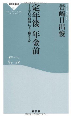 定年後 年金前(祥伝社新書231)