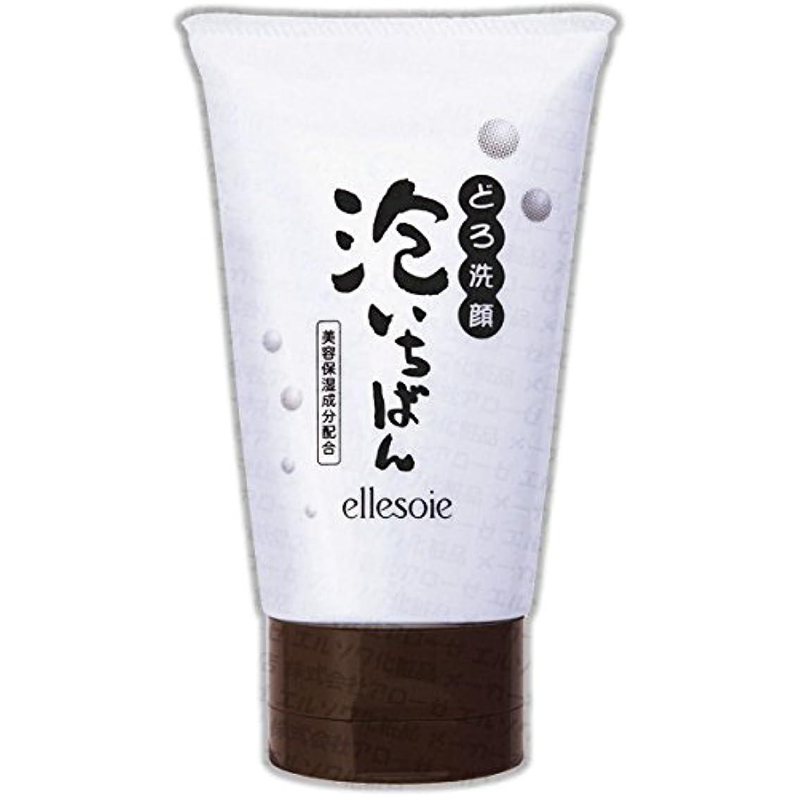 期間キネマティクスウールエルソワ化粧品(ellesoie) どろ洗顔 泡いちばん チューブ容器120g