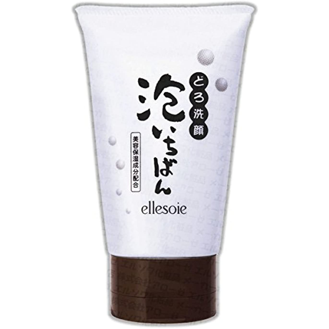 セーブ咲くバーストエルソワ化粧品(ellesoie) どろ洗顔 泡いちばん チューブ容器120g