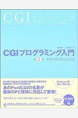 CGIプログラミング入門 単行本