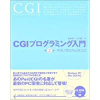 CGIプログラミング入門