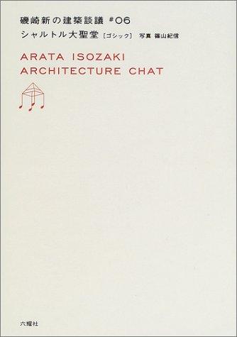 シャルトル大聖堂 ゴシック (磯崎新の建築談義 06)の詳細を見る