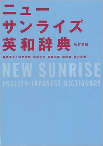 ニューサンライズ英和辞典の詳細を見る