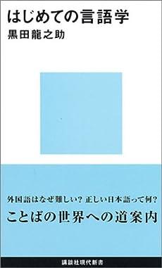 はじめての言語学 (講談社現代新書)