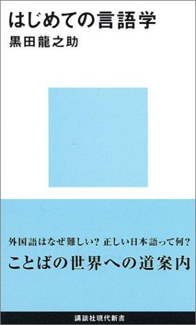 はじめての言語学 (講談社現代新書)の詳細を見る