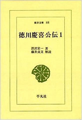 徳川慶喜公伝 (1) (東洋文庫 (88))