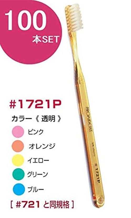楽しむ逸脱メンバープローデント プロキシデント スリムヘッド M(ミディアム) #1721P(#721と同規格) 歯ブラシ 100本