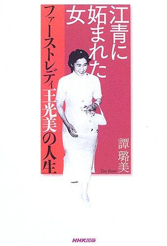 江青に妬まれた女―ファーストレディ王光美の人生