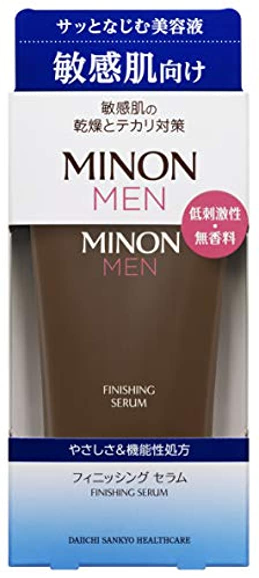 食堂位置づける時代MINON MEN(ミノン メン) フィニッシング セラム【美容液】