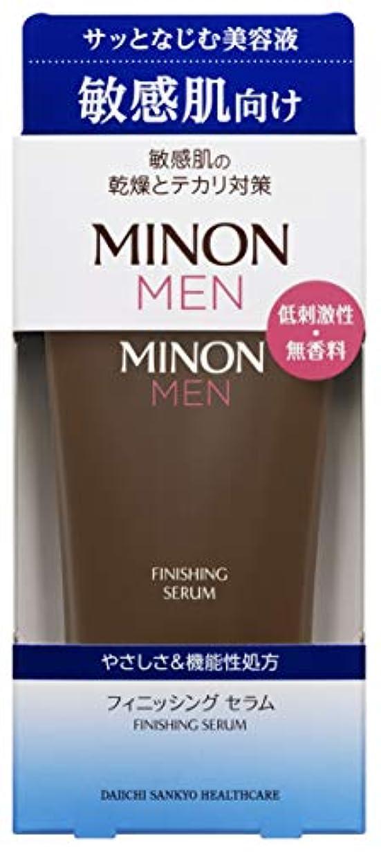塩鉄道かろうじてMINON MEN(ミノン メン) フィニッシング セラム【美容液】