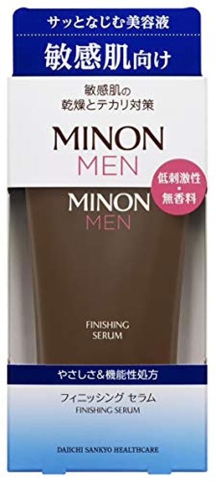 織る指紋触手MINON MEN(ミノン メン) フィニッシング セラム【美容液】