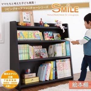 リビングキッズファニチャーシリーズ SMILE スマイル 絵本棚 ダークブラウン