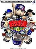 野球道 4