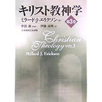キリスト教神学〈第3巻〉
