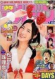 週刊少年マガジン 2015年 1月 1日号