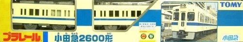 TOMY プラレール限定車両小田急2600形 (標準色)