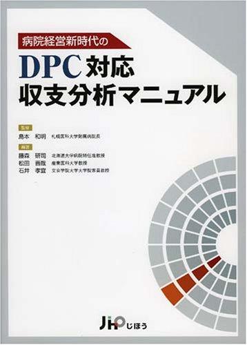 病院経営新時代のDPC対応収支分析マニュアル