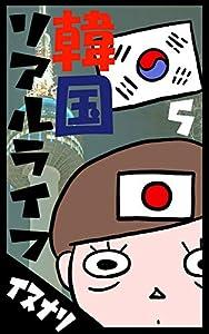 韓国リアルライフ 5巻 表紙画像