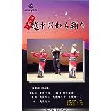 ビデオ 唄と踊り 越中おわら踊り<模範踊り・指導踊り> (カセットテープ付) [VHS]