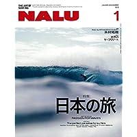 NALU(ナルー) 2019年1月号(連載:木村拓哉/海辺の時間)