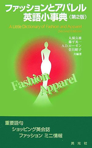ファッションとアパレル英語小事典