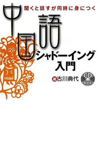 CD付 中国語シャドーイング入門―聞くと話すが同時に身につく (CD book)の詳細を見る