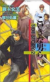 こいきな男(やつ)ら―SIDE STORY〈2〉 (ショコラノベルス)の詳細を見る