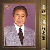 -北島三郎芸道45周年記念盤-北島三郎特選集