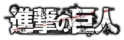 諫山創「進撃の巨人」12巻は2013年12月9日発売予定 → 限定版はDVD付き