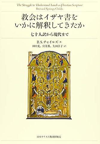 教会はイザヤ書をいかに解釈してきたか: 七十人訳から現代まで