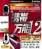 携帯万能 12 FOMA用USBモデムケーブル版