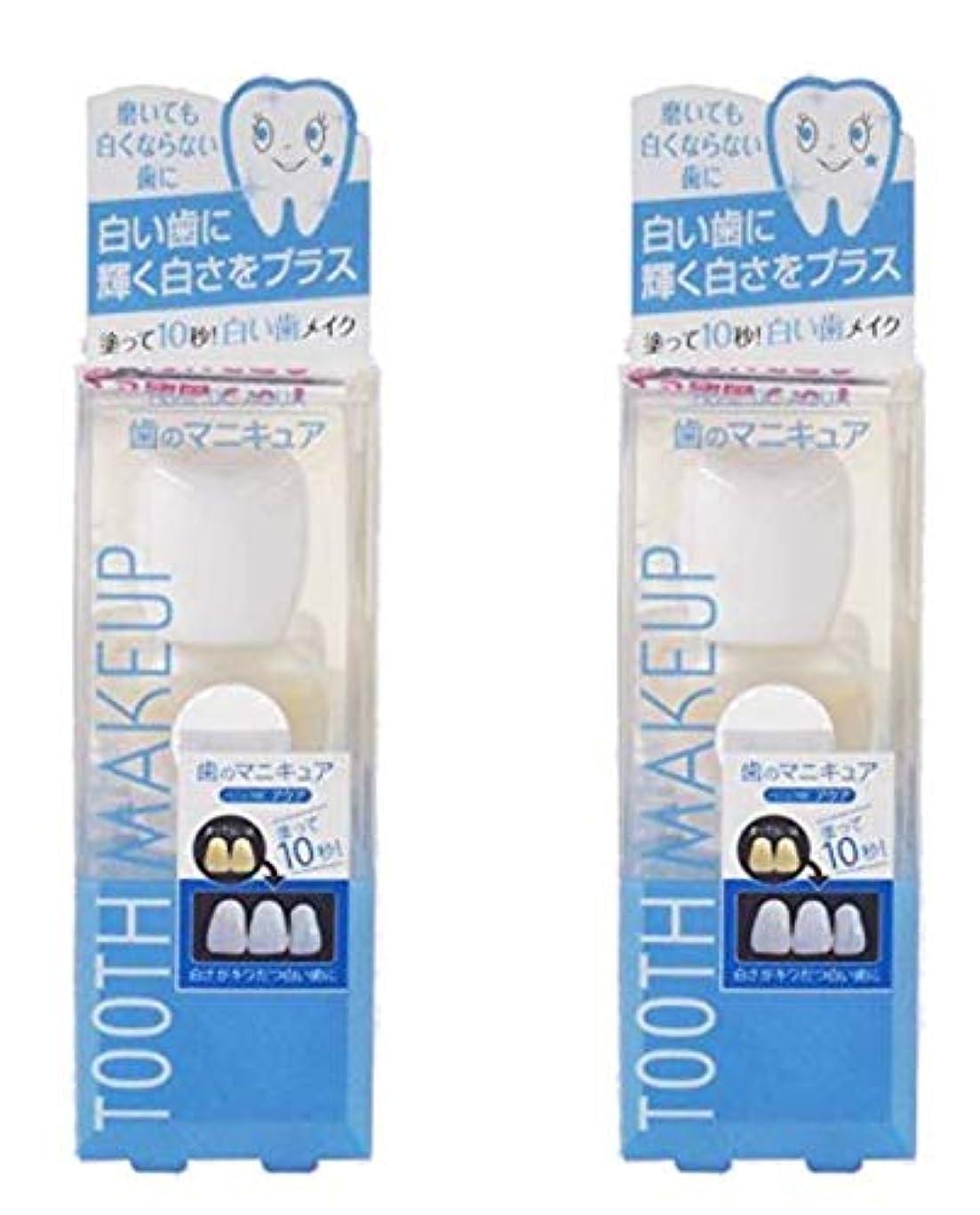 引き出す開示する自発的ハニックDCアクア 2本セット 歯のマニキュア 白い歯