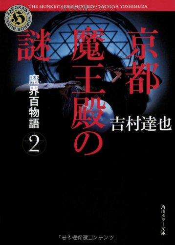 魔界百物語2 京都魔王殿の謎 (角川ホラー文庫)の詳細を見る