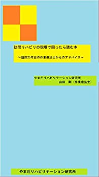 [山田 剛]の訪問リハビリの現場で困ったら読む本: 臨床25年の作業療法士からのアドバイス