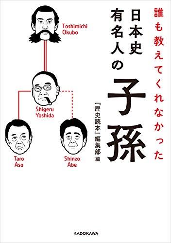 誰も教えてくれなかった 日本史有名人の子孫の書影