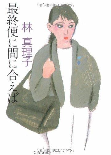 最終便に間に合えば (文春文庫) [文庫] / 林 真理子 (著); 文藝春秋 (刊)